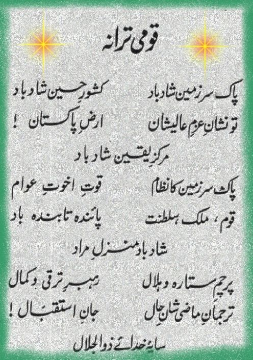 essay on national heroes of pakistan National symbols of pakistan every country has its own national symbols, national heroes and some other things known as national identity.