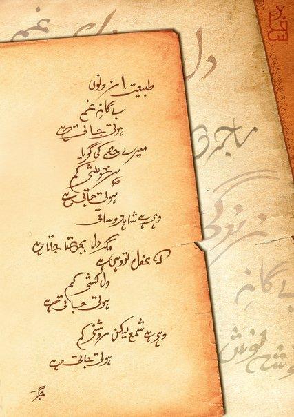 jigar written poison
