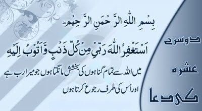 Dua For Second Phase of Ramzan