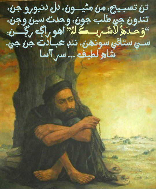shah abdul latif's kalam