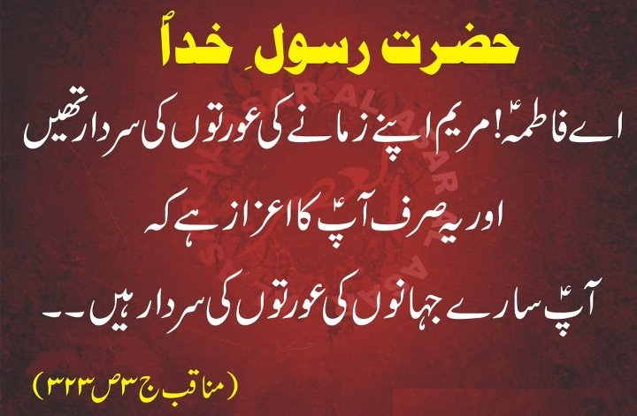Death Of Hazrat Fatima (A.S)