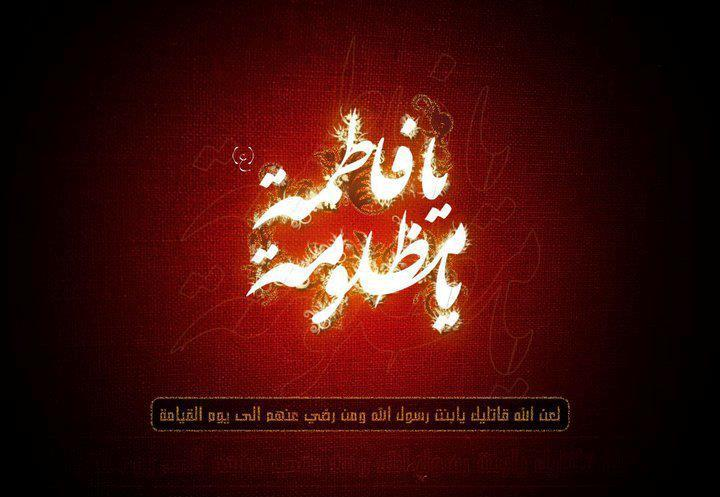 Death Of Bibi Fatima (A.S)