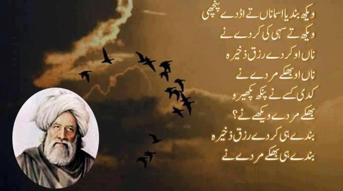 Bullah-E-Shah About Birds
