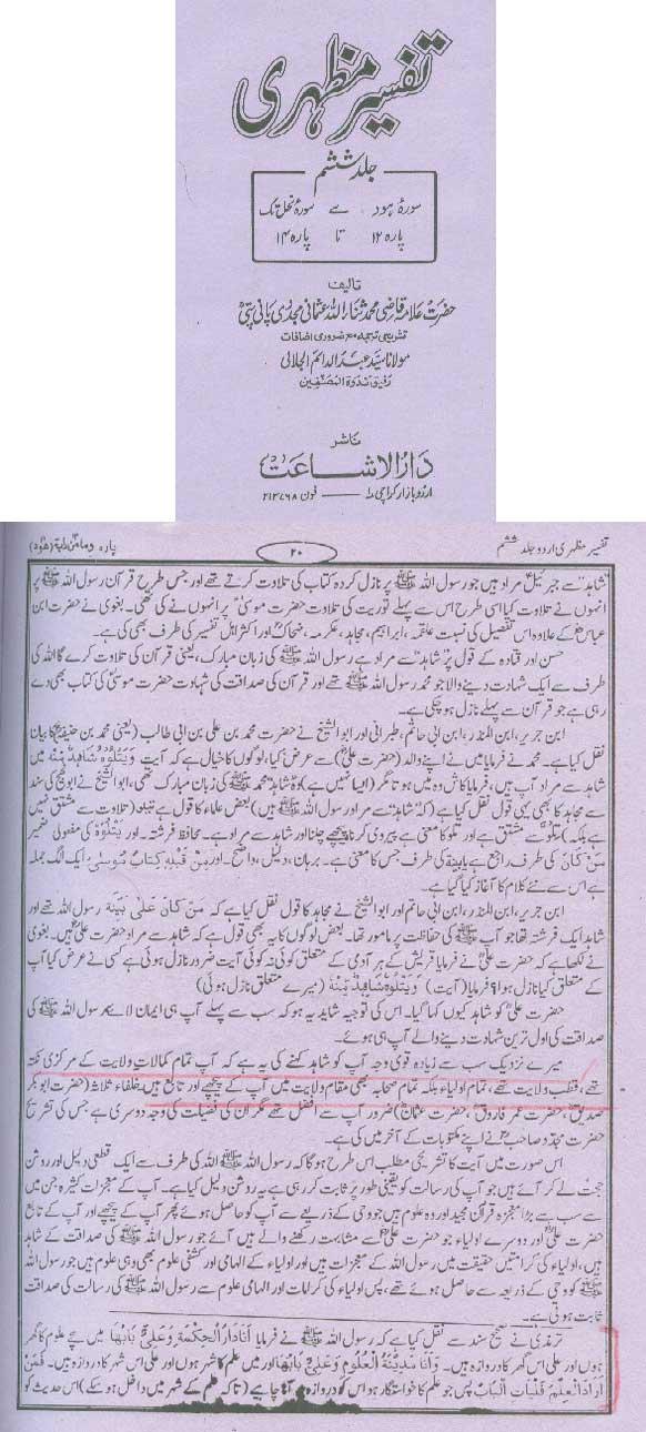 Quran And Hazrat Ali
