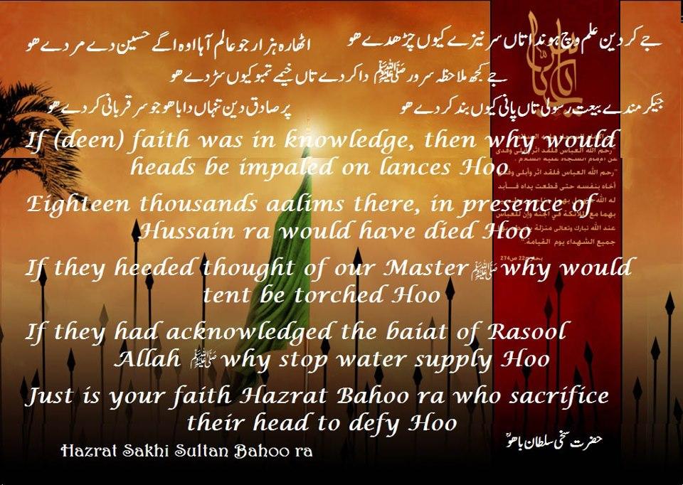 Hazrat Sakhi Sultan Bahoo ,Imam Hussain (A.S) , Muharram , Islam