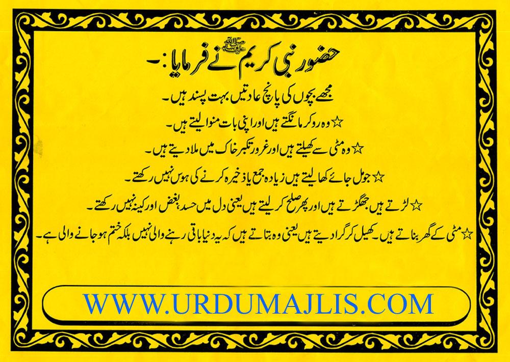 saying of Prophet (P.B.U.H)