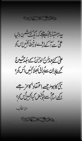 Ghalib on Imam Hussain