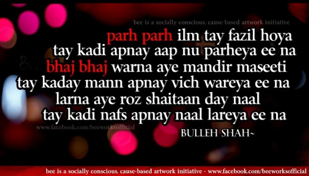 poetry of bullah-e-shah