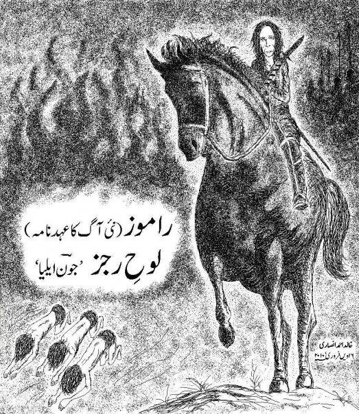 Jaun Elia,Jon Elia,poetry,poet,urdu,shayari,aliya,Jhon aliya, john