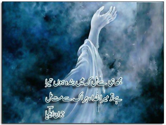 Hai Tou Mera Khuda By Jaun Elia,Jaun Elia,Jon Elia,poetry,poet,urdu,shayari,aliya,Jhon aliya, john