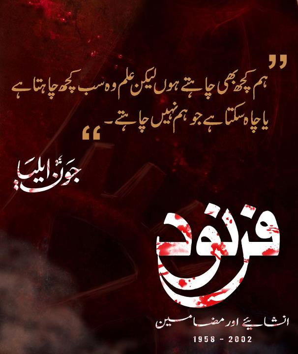 Statement By Jaun Elia