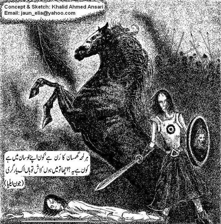 Acha tou mein hon,Jaun Elia,Jon Elia,poetry,poet,urdu,shayari,aliya,Jhon aliya, john
