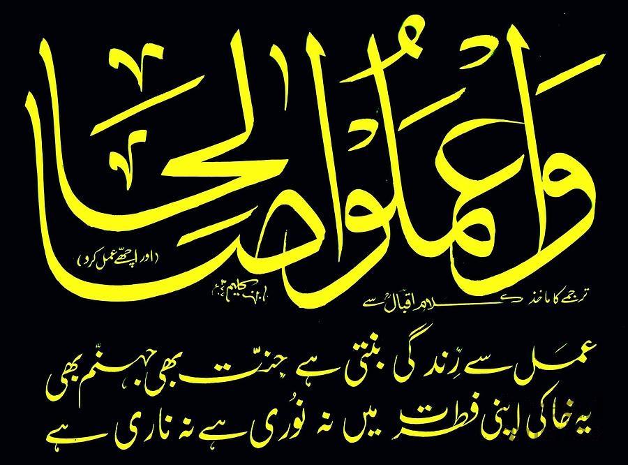 ALLAH, Allama Iqbal, Iqbal, islam, muslims, Pakistan, ibn-e-kaleem