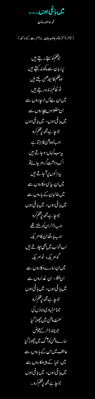 aag, baghi, BNN, bnn news, Dr. Khalid Javed Jan's poem, flag, freedom, geo, hope, justice, Main Baghi Hoon, man holding pakistan flag, Pakistan, pakistani flag, poem, poetry, Revolution, revolutionary poetry,mainbaghihoon,volume 2,new style main baghi houn