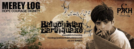 Mere Log Project: Balochistan Earthquake Campaign,Project Balochistan Earthquake Campaign,Pakistan,Pakistani,karachi,uae,saudi arab,saudi,arab world,lahore,islamabad,Project,Balochistan Earthquake Campaign,Earthquake Campaign,Balochistan