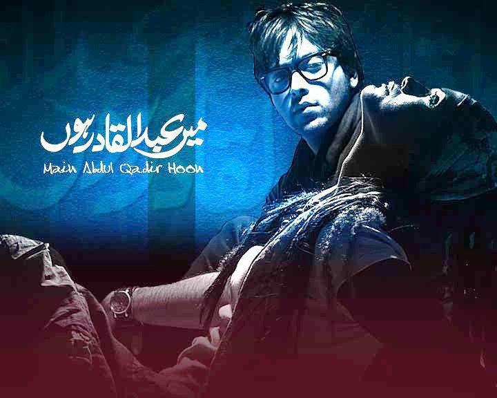 Main Abdul Qadir Hoon By Sarwat Nazir,Main Abdul Qadir Hoon,By Sarwat Nazir,Abdul Qadir,Sarwat Nazir,Abdul ,Qadir,Sarwat, Nazir,hum tv,tv show,story,novel,islamic novel,islam,hope,hum tv