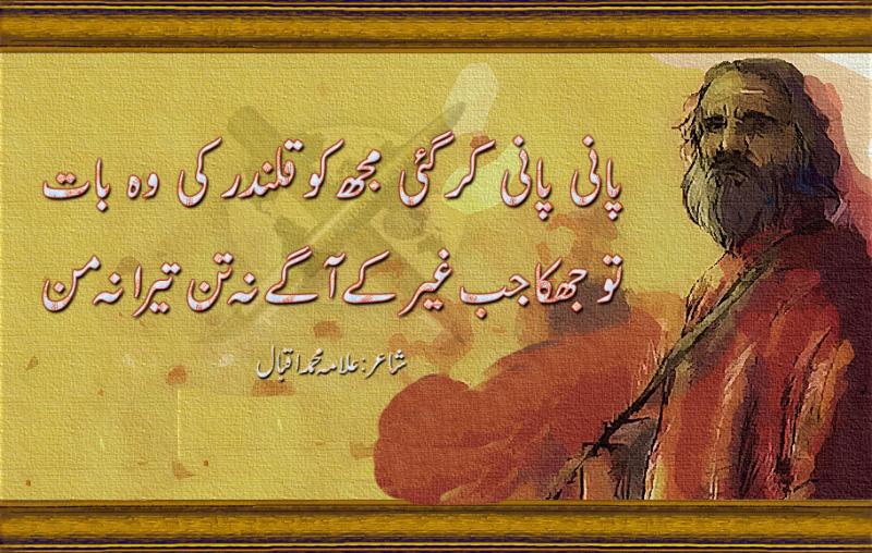 paani-paani-kar-gayi,allama iqbal,iqbal,allama,poet,poetry,urdu poetry,urdu,shairi,pakistan,human being,human
