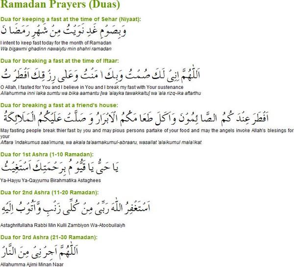Ramazan Prayers,Ramadan Prayers,Prayers,Dua,Ramazan Duas,Ramadan Duas,Ramazan Dua,Ramadan Dua,month,islamic month,islam,muslims,muslim