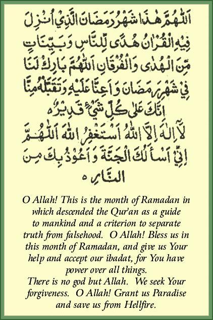 Another Ramazan Dua,Ramazan Dua,Daily Ramazan Dua,Daily Dua In Ramazan,Another Ramadan Dua,Ramadan Dua,Daily Ramadan Dua,Daily Dua In Ramadan