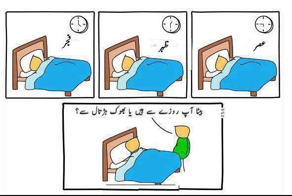 App Rozaye Se Haan Ya Bhook Hartaal Se,ramazan,ramadan,ramazan joke,ramadan joke,ramazan comic,ramadan comic,comic,funny,message
