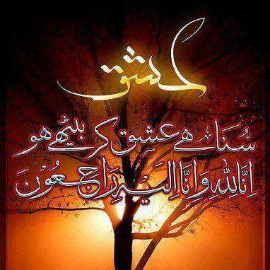 Ishq,Love,poetry,urdu poetry,issaq,Souna Hai Ishq Kar Behtay Ho