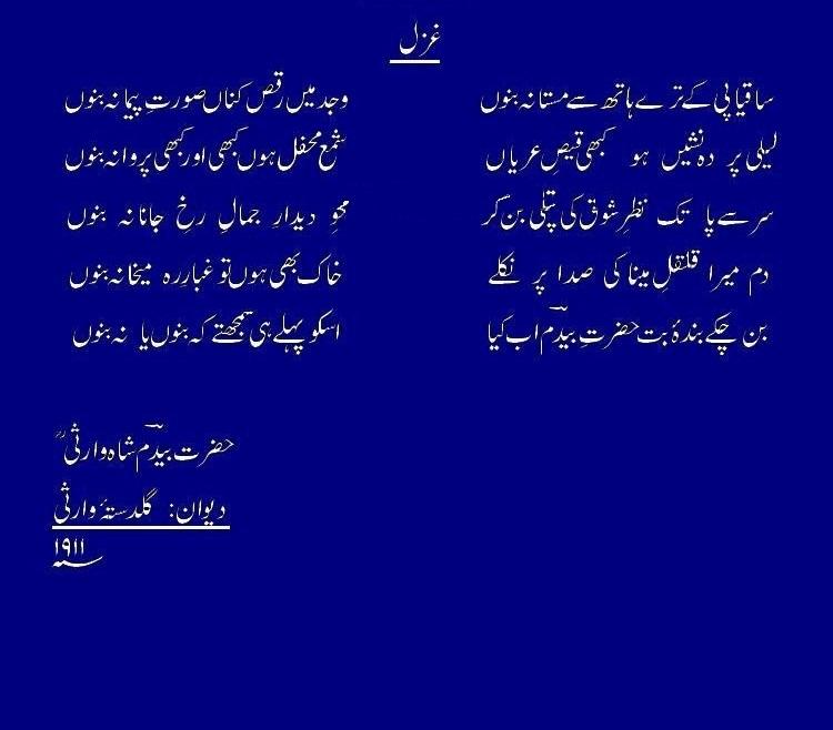 deewan-e-deam, Kalam-e-Bedam,Kalam,Bedam,sufi,sufisim