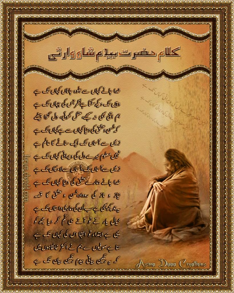 deewan-e-deam, Kalam-e-Bedam,Kalam,Bedam,sufi,sufisim,Khuda Jaany Kahan Se Jalwaye Jaana Kahan Taak Hai