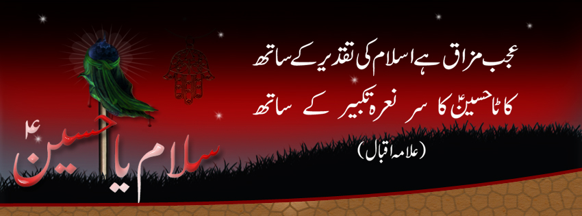 Hazrat Allama Iqbal (r) on Imam Hussain (as),Allama, Allama Iqbal, Imam Hussain, Iqbal, islam, Karbala, Muharram, who is hussain, whoishussain,muslims,muslim,muharram,urdu,poetry,iqbal poetry,allama iqbal poetry,
