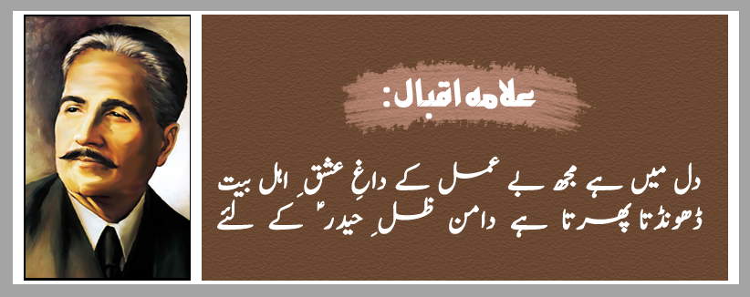 Hazrat Allama Iqbal (r) on Imam Hussain (as),Allama, Allama Iqbal, Imam Hussain, Iqbal, islam, Karbala, Muharram, who is hussain, whoishussain,muslims,muslim,muharram,Allama Iqbal On Karbala,Allama Iqbal On ,Karbala