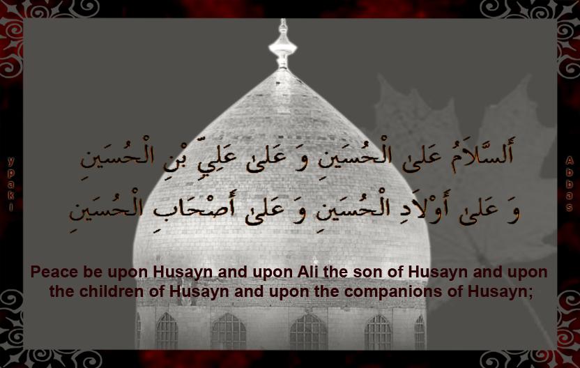 Salam Ya Imam Hussain, humanity, hussain ibn Ali, Imam Hussain, Imam hussain (A.S), Imam Hussain.whoishussian, islam, Karbala, mankind, muslim, muslims,