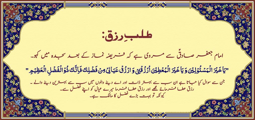 Dua By Imam Jaffar,.Dua By Imam Jaffar (A.s),prayers,prayers,prayer by imam jaffar,allah,islam,muslims,,talab_e_rizq,talab-e-rizq,rizq,