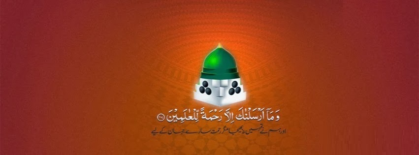 Eid Milad-Un-Nabi (S.A.W),Holy Prophet (P.B.U.H),Holy Prophet (S.A.W),Mohammad (P.B.U.H),(P.B.U.H),Islam,Muslims,Eid,Rememeber Him,Remember,happy day,blessing, Holy Quran,Islam ,Holy Book,