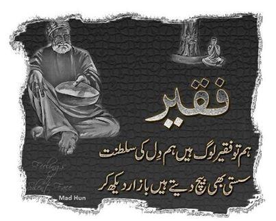 Hum Tou Faaqir Loug Haan,Sufi,sufisim,poetry,Urdu,Urdu Adaab,Urdu Poetry,Urdu Stanza,Dil,Saaltaanat,