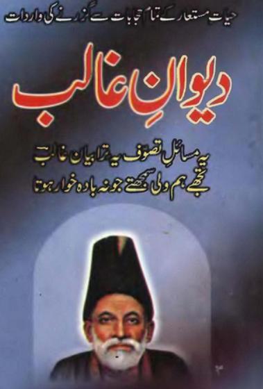 Remember Ghalib ,Asadullah Baig Khan Ghalib, Ghalib, Ghalib poetry,Mirza, Mirza Asad-ul-Khan Ghalib, Mirza Asadullah, Mirza Asadullah Baig Khan Ghalib, poet, poetry, read, urdu, Urdu Adaab, urdu poetry