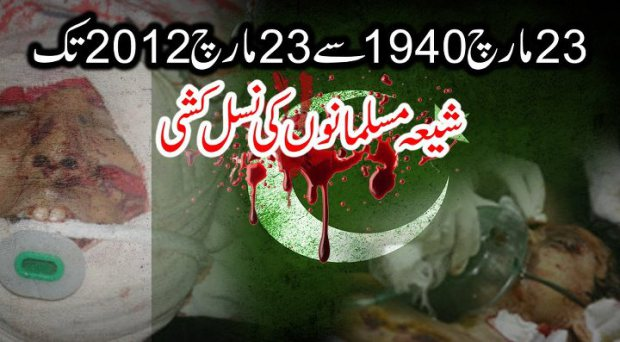Shias of Pakistan, from 23 March 1940 to 23 March 2012,Shias of Pakistan, 23 March 1940, 23 March,Pakistan,Islam,Muslims,Shia Killing,Shia Genocide,Muslim,Rememeber them,Pakistani,human rights,freedom,