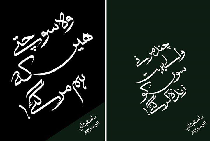 #BlackDay, #Coffin, #iAmPakistan, #IamPakistani, #Islam, #Pakistan, #Peshawar, #PeshawarAttack, #SmallestCoffins, #Taliban, #thinkAboutIt, #ThisIsNotIslam, 16December, december, gaza, humanity, justice, muslim, muslims, pakistani,#PeshawarAttack  #APSPeshawar,#neverforget ,neverforget ,never forget