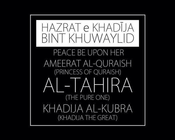 Hazrat Aisha,Hazrat Ayesha,Islam ,Islamic Woman,Islamic Women,Sahih Bukhari,Islam,Muslim World,#HazratKhadija (A.S), LadyKhadija ,10thRamzan,10th Ramzan,