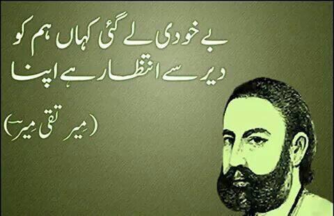Meer Taqi Meer,Meer Taqi, Meer, Taqi Meer, Urdu ,Urdu Poet, Urdu Poetry