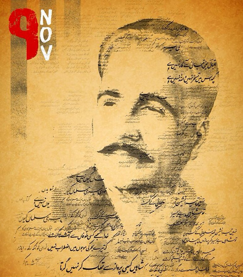 Allama, Allama Iqbal, but to be something, ego, human, human being, Iqbal, not to see something, paani-paani-kar-gayi, Pakistan, poet, poetry, shairi, Ultimate aim, urdu, urdu poetry