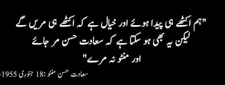 Manto, Manto writer, saadat hasan manto, Writer,Saadat Hasan Manto,Saadat,Saadat Hassan Manto,Hassan,Urdu writer