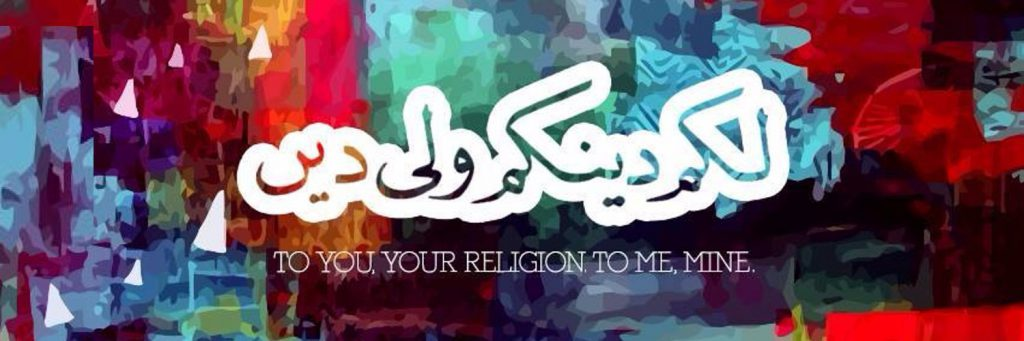 To You Your Religion To Me Mine,Islam,Quran,Holy Quran,Holy Book,Muslims,Muslim,Islamic teachings,Islamic Teaching,Islam