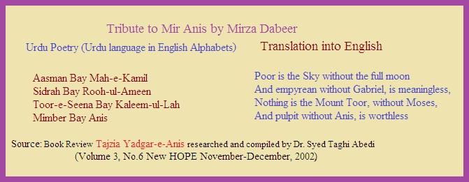 Mir Babar Ali Anis,Mir Babar Ali Anees,Mir Anees,Mir Anees poetry,Mir Anees poet,poetry,Mir Anees tributes,Dabeer tributes Anees,Dabeer tributes Mir Anees,Mirza Dabeer tributes Mir Anees