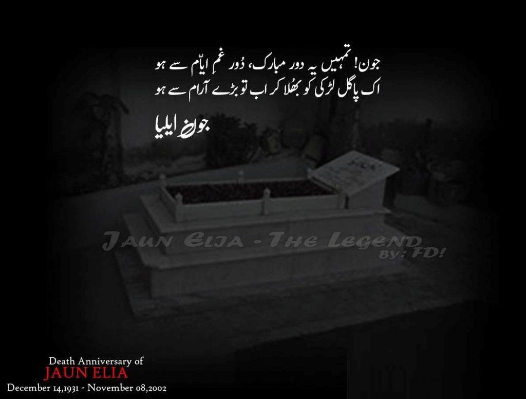 aliya, By Jaun Elia, Jaun Elia, Jhon aliya, john, Jon Elia, poet, poetry, shayari, urdu,#DeathAnniversary #JaunElia,Death Anniversary Jaun Elia